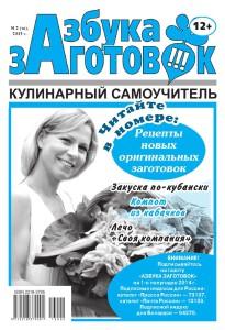 Азбука заготовок №2-2013_01_1