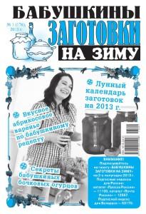 Бабушкины заготовки на зиму №1-2013_01_1