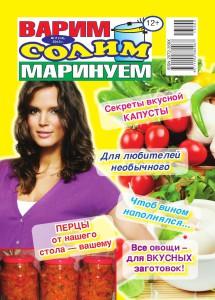 Варим солим маринуем №2-2013_01_1