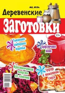 Деревенские заготовки 2-2013_01_1
