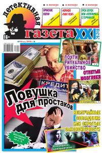 Детективная газета XXI век №9-2013_01_1