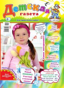 Детская газета №11-2013_01_1