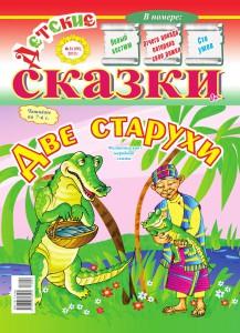 Детские сказки №9-2013_01_1