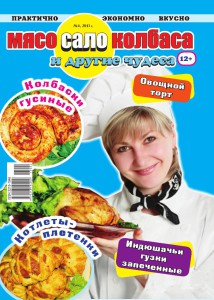 Мясо-сало-колбаса №4-2013_01_1