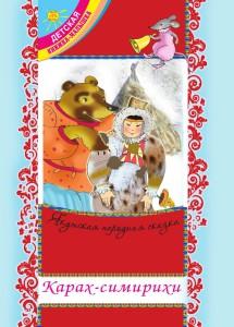 книжка-малышка 10-2013_01_1