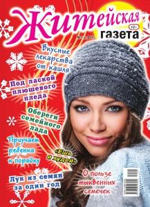 giteiska gazeta_1-2014_01_1